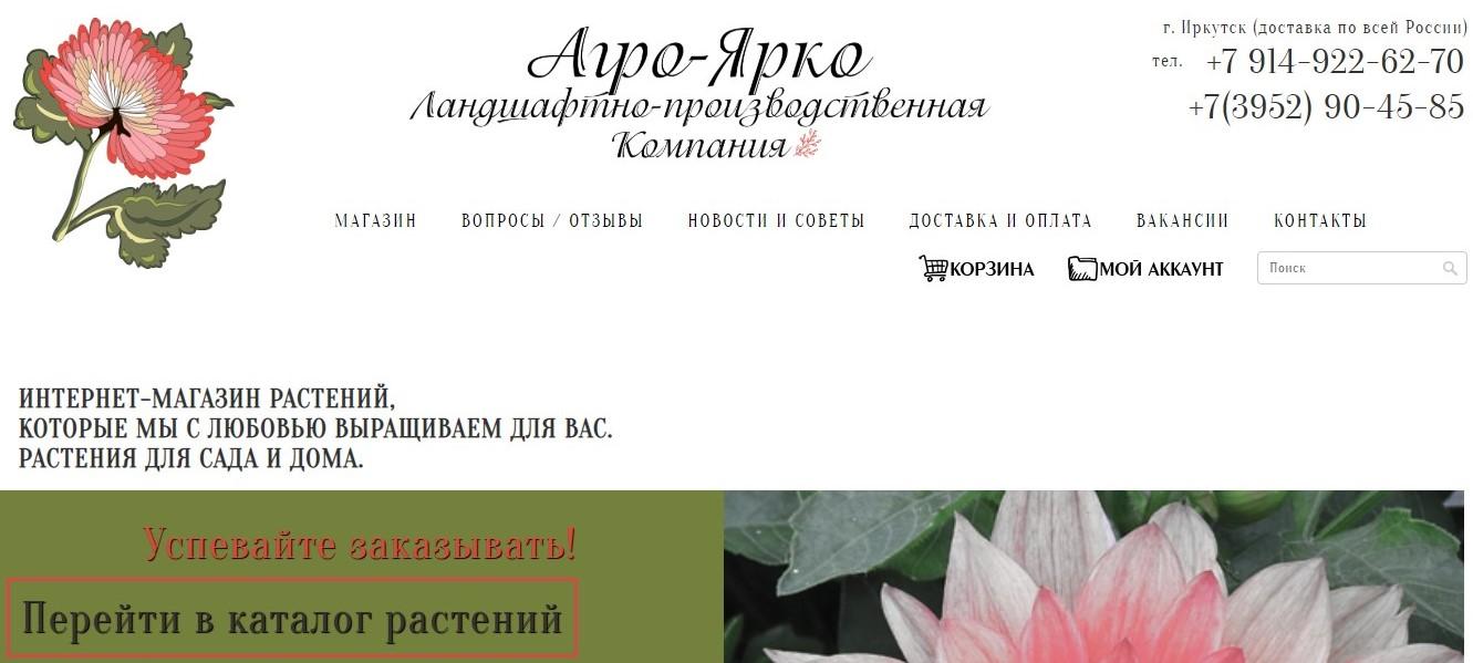 питомники иркутска