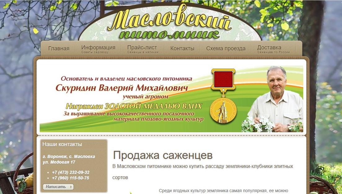 масловский питомник клубника саженцы
